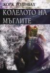 Колелото на мъглите (ISBN: 9789546077448)