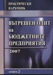 Практически наръчник по вътрешен одит на бюджетните предприятия 2007 - книга 2 (ISBN: 9789549963014)