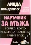 Наръчник за мъжа: Всичко, което искате да знаете за вашия мъж (ISBN: 9789542800224)