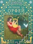 Легенди за Орфей (ISBN: 9789546576392)