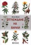 Отглеждане на билки (ISBN: 9789547070288)