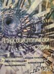 Етносоциологически студии (ISBN: 9789543830015)