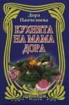 Кухнята на мама Дора (ISBN: 9789547521087)