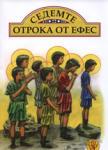 Седемте отрока от Ефес (ISBN: 9789549174984)