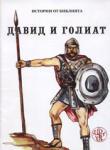Давид и Голиат (ISBN: 9789549174946)