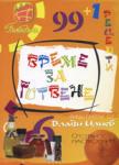 Време за готвене: 99 + 1 рецепти (ISBN: 9789549200416)