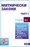 Митнически закони - част I (ISBN: 9789547303997)
