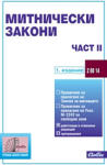 Митнически закони - част II (ISBN: 9789547304031)