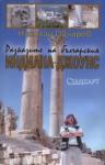 Разказите на българския Индиана Джоунс (ISBN: 9789549042658)