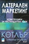 Латерален маркетинг: Нови техники за нестандартни идеи (ISBN: 9789547830585)