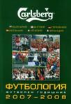 Футбология - футболен годишник 2007-2008 (ISBN: 9789549174434)