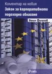 Коментар на новия Закон за корпоративното подоходно облагане (ISBN: 9789542800187)