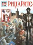 Рицарите (ISBN: 9789545166686)