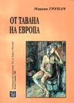 От тавана на Европа (ISBN: 9789545246135)
