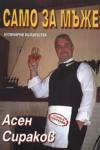 Само за мъже: Кулинарни вълшебства (ISBN: 9789549761207)