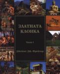 Златната клонка - комплект I и II част (ISBN: 9789549608212)