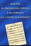 Идеята за обединена Европа в историята на Стария континент (ISBN: 9789540723716)