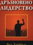 Дръзновено лидерство (ISBN: 9789544072322)