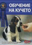 Обучение на кучето (ISBN: 9789546854858)