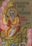 Български имена и традиции (ISBN: 9789545286674)