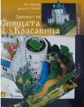 Хартиен модел: Замъкът на Спящата Красавица (ISBN: 9789546720764)