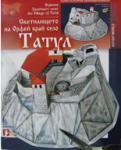 Хартиен модел: Светилището на Орфей край село Татул (ISBN: 9789546720771)