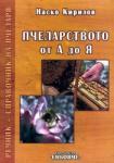 Пчеларството от А до Я (ISBN: 9789549373318)