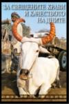 За свещените крави и качеството на дните (ISBN: 9789549180312)