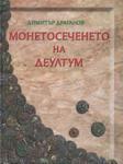 Монетосеченето на Деултум (ISBN: 9789549460025)