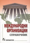 Международни организации. Справочник (ISBN: 9789543260119)
