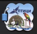 Птици (ISBN: 9789989169465)