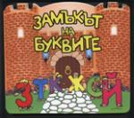 Замъкът на буквите (ISBN: 9789989169687)