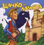 Цанко и ламята (ISBN: 9789989169625)