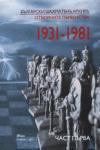 Страници от историята на българския шахмат (1931-1981), част 1 (ISBN: 9789549514681)