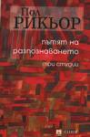 Пътят на разпознаването - три студии (ISBN: 9789548478823)