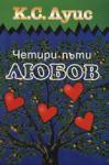 Четири пъти любов (ISBN: 9789544070748)