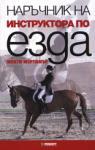 Наръчник на инструктора по езда (ISBN: 9789546422866)