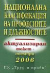 Национална класификация на професиите и длъжностите (ISBN: 9789546081384)