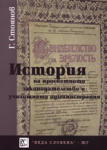 История на просветното законодателство и училищната администрация (ISBN: 9789548510967)
