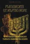 Ръкописите от Мъртво море (ISBN: 9789547870192)