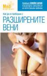 Как да се преборим с разширените вени (ISBN: 9789543580033)