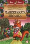 Манекенката Лисанка (ISBN: 9789548615624)