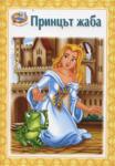 Чудни приказки: Принцът жаба (ISBN: 9789546575982)