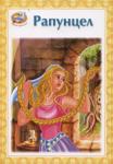 Рапунцел (ISBN: 9789546575975)
