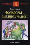 Фолклорът - забулената реалност (ISBN: 9789547381346)