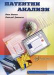 Патентни анализи (ISBN: 9789549147315)