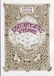 Богомилското учение (ISBN: 9789545781902)