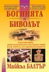 Богинята и биволът (ISBN: 9789548477321)