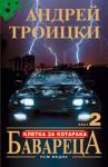 Бавареца, книга 2: Клетка за Котарака (ISBN: 9789548477468)