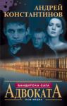 Адвоката (ISBN: 9789548477499)